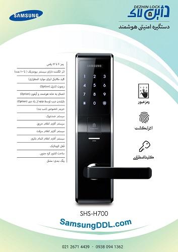 SHS-H700