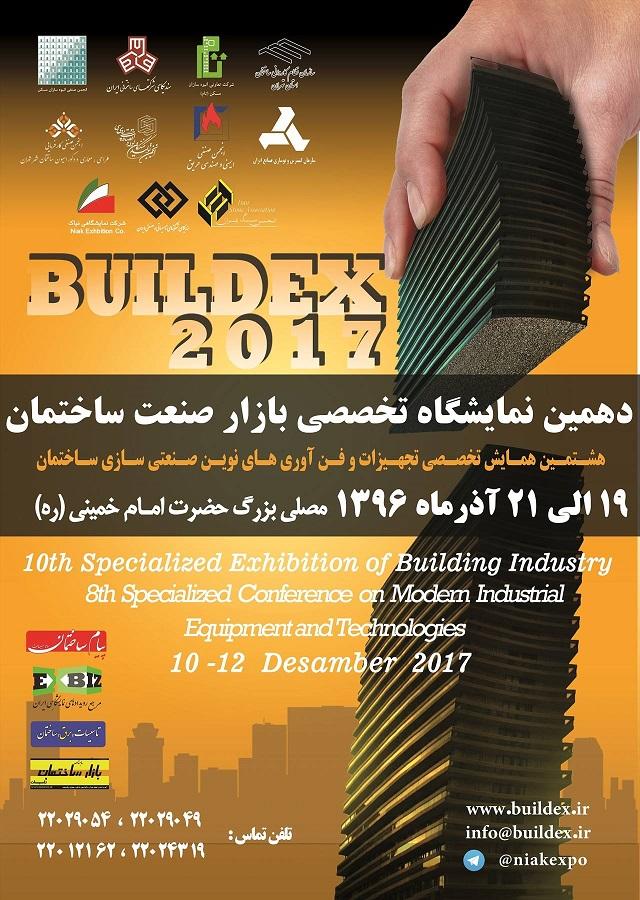 دهمین نمایشگاه تخصصی صنعت ساختمان
