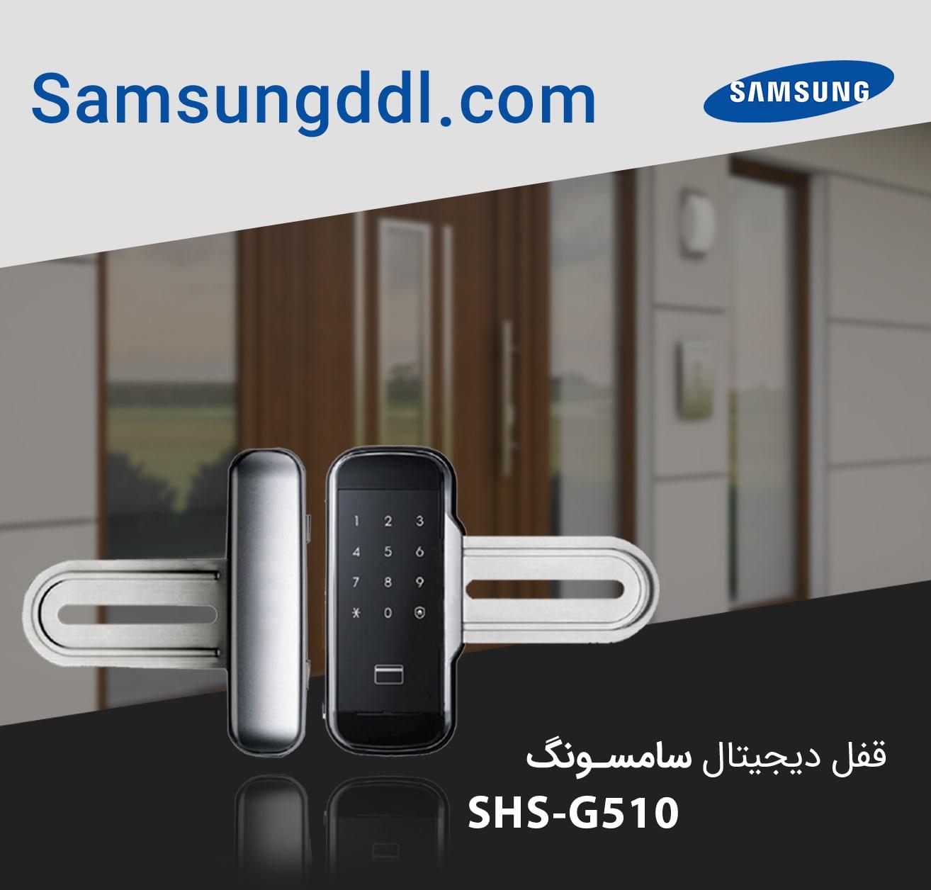 قفل شیشه سکوریت G510