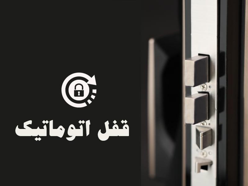 قفل دیجیتال اتوماتیک