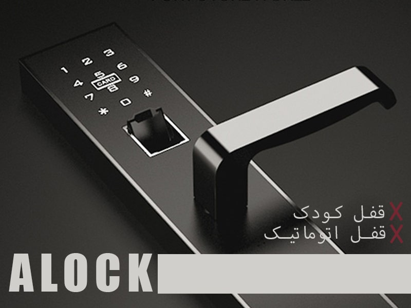 قفل alock